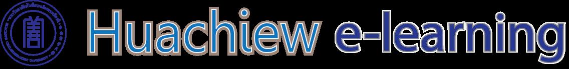Huachiew e-learning